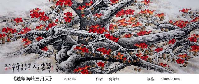 木棉花美丽的画法展示