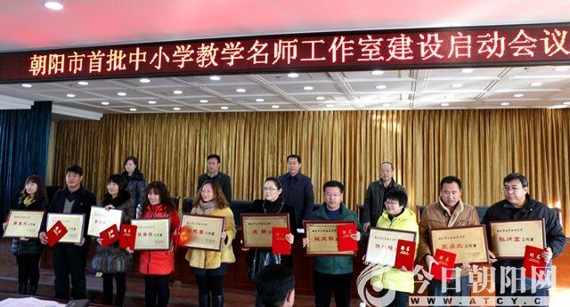 朝阳市第二高级中学杨颖,喀左县蒙高中王晓军,建平县实验高中图片