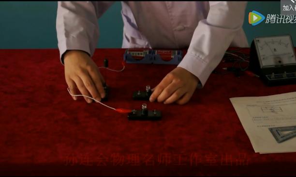 (六)初中生必看:迎中考物理实验系列视频——探究并联电路中干路的电流与各支路电流的关系