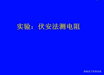 (八)初中生必看:迎中考物理实验系列视频——伏安法测电阻