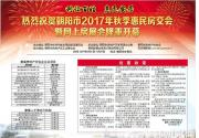 热烈祝贺朝阳市2017年秋季惠民房交会暨网上房展会隆重开幕
