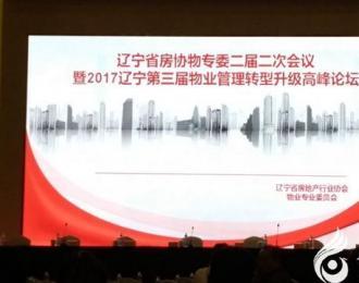 【今日朝阳网】安平物业获得辽宁省房协优秀会员单位称号(梁丽丽)