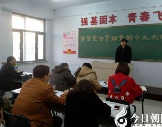 【今日朝阳网】工校工会集中组织学习党的十九大精神(徐鸣)