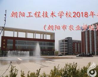 朝阳工程技术学校2018年招生简章