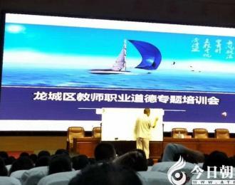 【今日朝阳网】让国学精华浸润现代师德(王彦海)