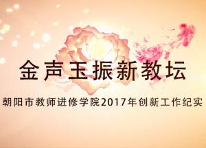 【今日朝阳网】金声玉振新教坛(褚驹 韩超)