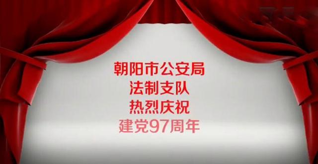 辽宁朝阳公安局法制支队热烈庆祝建党97周年