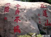 奇山伟岳称雄峻——山东日照五莲山(陈玉民)