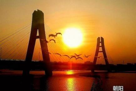 【今日朝阳网 摄影作品欣赏】看看咱朝阳的桥(葛丛玫)