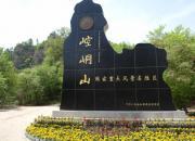 奇山伟岳称雄峻——甘肃平凉崆峒山(陈玉民)