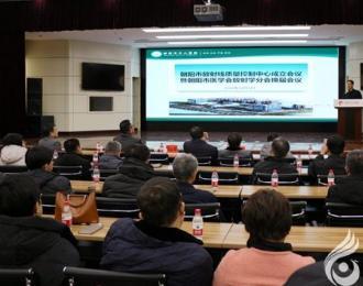 祝贺!朝阳市医学会放射学分会完成换届选举(赵盼)