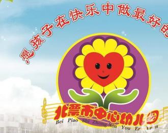 文化立园 特色立身 能力立足 办优质学前教育(张丽红)