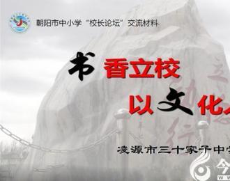 书香立校 以文化人(梅峻峰)