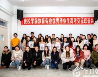 暖心!朝阳财校优秀毕业生回母校为备战高考的学子指点迷津(陈丽娜)