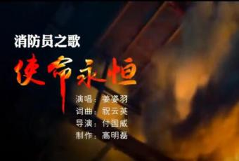 燃!!消防原创MV《使命永恒——消防员之歌》重磅来袭!