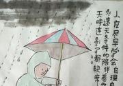 范德昌民俗小品(十六)