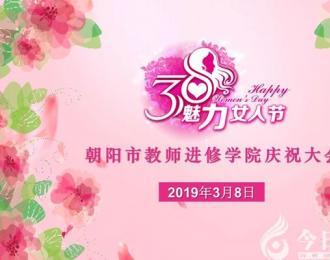 【今日朝阳网】绽放新时代巾帼风采(刘丽娟)