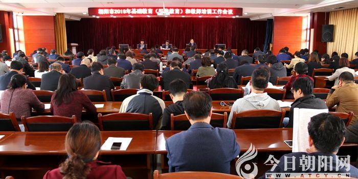 """刚刚,朝阳市教育局合并召开了两个重要会议!"""""""