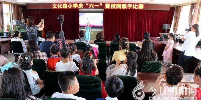 """超燃!朝阳市文化路小学校园歌手比赛激情唱响"""""""