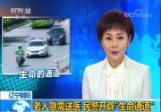 点赞!朝阳交警被央视财经频道报道后,又被央视新闻频道报道了!