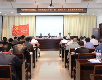 喀左县供电公司开启志愿履责服务活动序幕(崔晓杰)