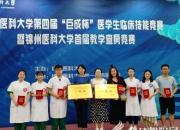 祝贺!朝阳市中心医院斩获锦州医科大学双项竞赛一等奖(禹名卉)