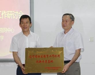 加强交流,助推辽宁省社区教育向纵深发展