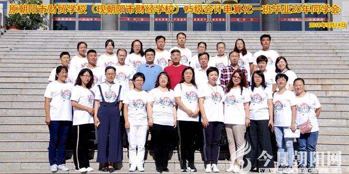 """朝阳市财经学校迎来了一群特殊的""""学生"""""""""""