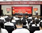 """朝阳市中心医院召开""""不忘初心、牢记使命""""主题教育工作会议"""