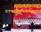 热烈庆祝新中国成立70周年,朝阳市财经学校对祖国母亲的亲情告白