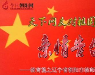 热烈庆祝新中国成立70周年,朝阳市教师进修学院对祖国母亲的亲情告白