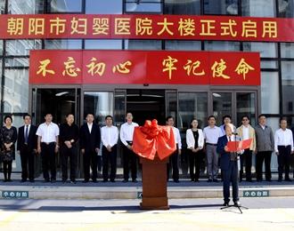 朝阳市第二医院举行妇婴医院楼启用揭牌仪式