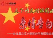 热烈庆祝新中国成立70周年,朝阳安平集团对祖国母亲的亲情告白