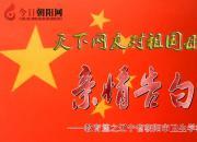 热烈庆祝新中国成立70周年,朝阳市卫生学校对祖国母亲的亲情告白