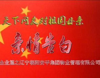 热烈庆祝新中国成立70周年,龙8娱乐手机版安平集团对祖国母亲的亲情告白