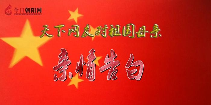 热烈庆祝新中国成立70周年,今日龙8娱乐手机版网文化信使高志飞对祖国母亲的亲情告白