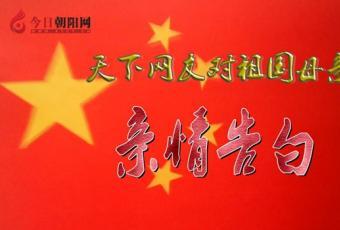 热烈庆祝新中国成立70周年,今日朝阳网文化信使高志飞对祖国...