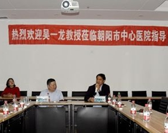 关注!中国肺癌治疗领军人物吴一龙教授莅临朝阳市中心医院指导