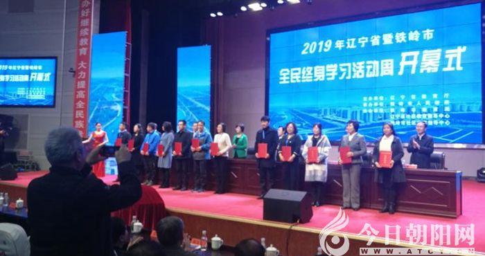 """龙8娱乐手机版电大被评为2019年度""""优秀成人继续教育院校"""""""""""