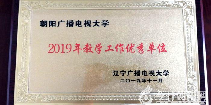 """喜讯!朝阳电大获评""""2019年教学工作优秀单位""""荣誉称号"""""""