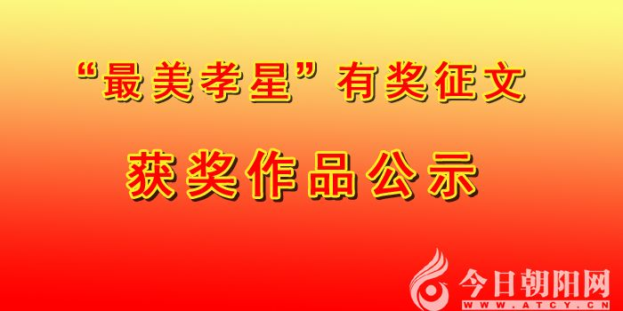"""【今日朝阳网】""""最美孝星""""有奖征文获奖作品公示"""""""