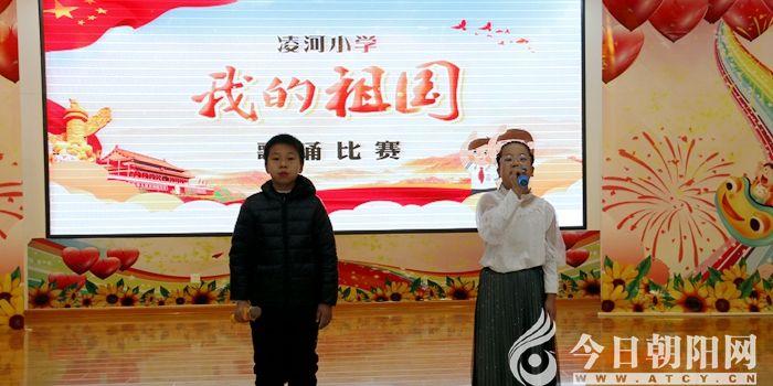 """凌河小学""""我的祖国""""歌诵比赛,唱响爱国主旋律!"""""""