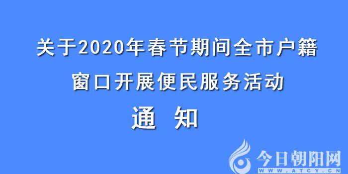 """辽宁龙8娱乐手机版公安紧急通知!办理户籍业务的市民请查收!"""""""