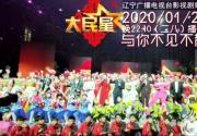 朝阳人参演的2020年辽宁社区春晚明晚与您相见