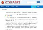 昨天一天,辽宁无新增新冠肺炎确诊病例!又有3例治愈出院!