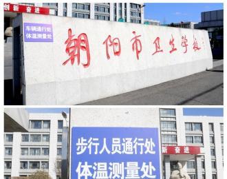 朝阳市卫生学校举行疫情防控应急演练,用最安全的方式迎接师生归来