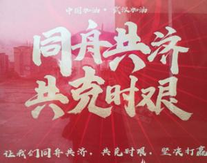为朝阳市财经学校疫情防控期间奋战在一线的教工们点赞!