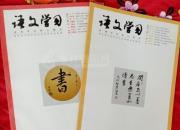 《语文学习》好传统(王中原)