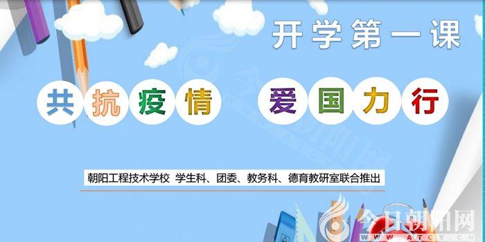 龙8娱乐手机版工程技术学校开学第一课:《共抗疫情 爱国力行》
