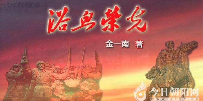 """《浴血荣光》054(金一南)"""""""